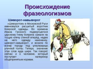 Происхождение фразеологизмов Шиворот-навыворот «Шиворотом» в Московской Руси
