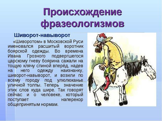 Происхождение фразеологизмов Шиворот-навыворот «Шиворотом» в Московской Руси...