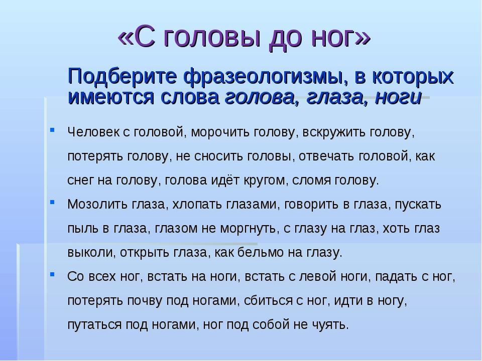 «С головы до ног» Подберите фразеологизмы, в которых имеются слова голова, гл...