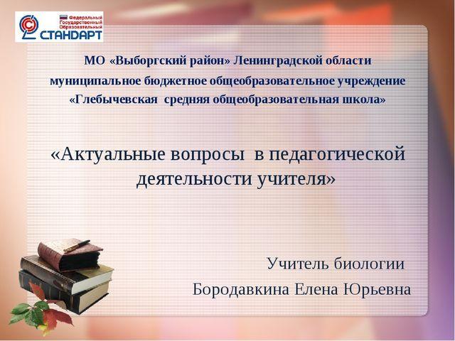 МО «Выборгский район» Ленинградской области муниципальное бюджетное общеобра...