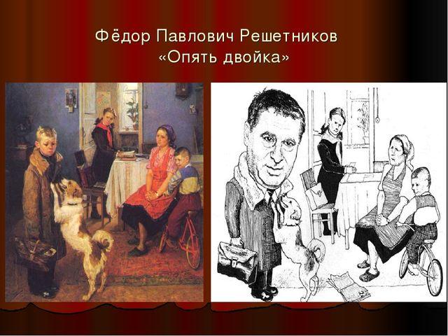 Фёдор Павлович Решетников «Опять двойка»