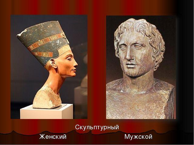 Скульптурный Женский Мужской