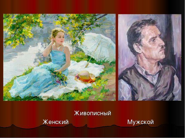 Живописный Женский Мужской