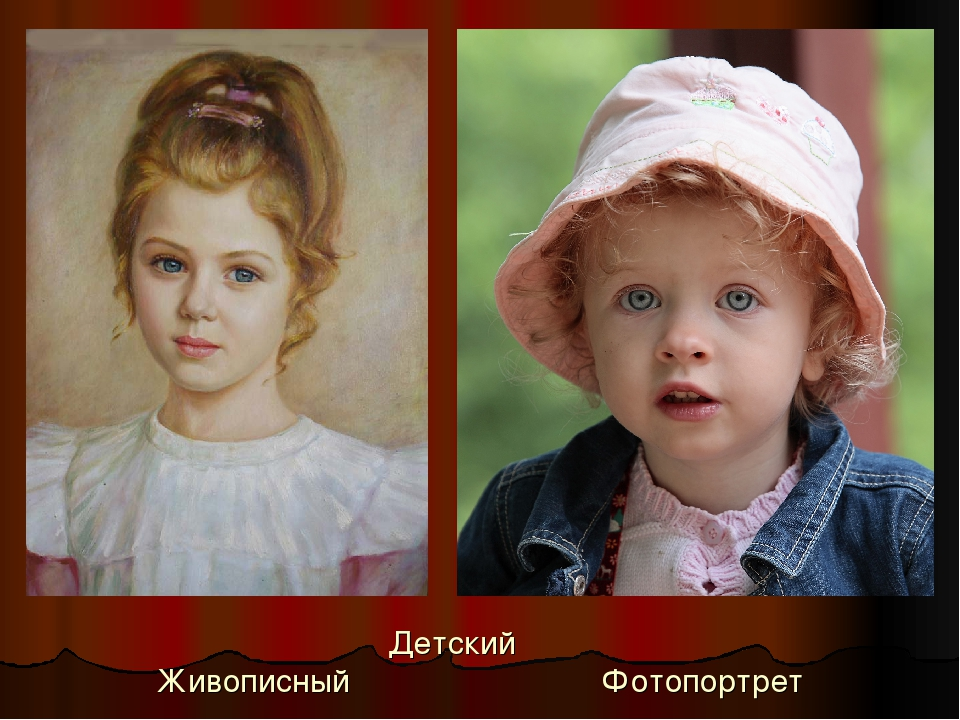 Детский Живописный Фотопортрет