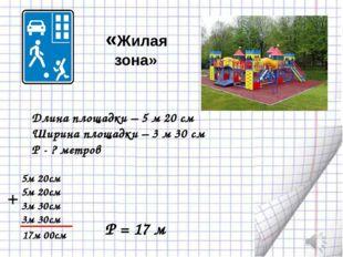 «Жилая зона» Длина площадки – 5 м 20 см Ширина площадки – 3 м 30 см Р - ? ме