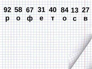 13 с 27 в 31 е 40 т 58 о 67 ф 84 о 92 р