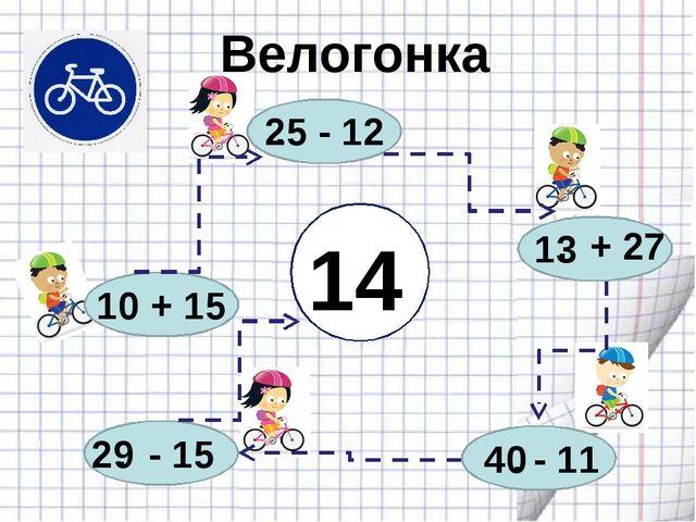 Велогонка 10 + 15 . - 12 . + 27 . - 11 25 13 40 . - 15 29 14
