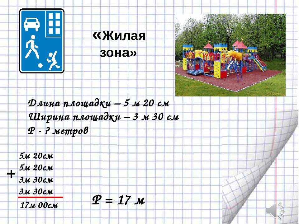 «Жилая зона» Длина площадки – 5 м 20 см Ширина площадки – 3 м 30 см Р - ? ме...