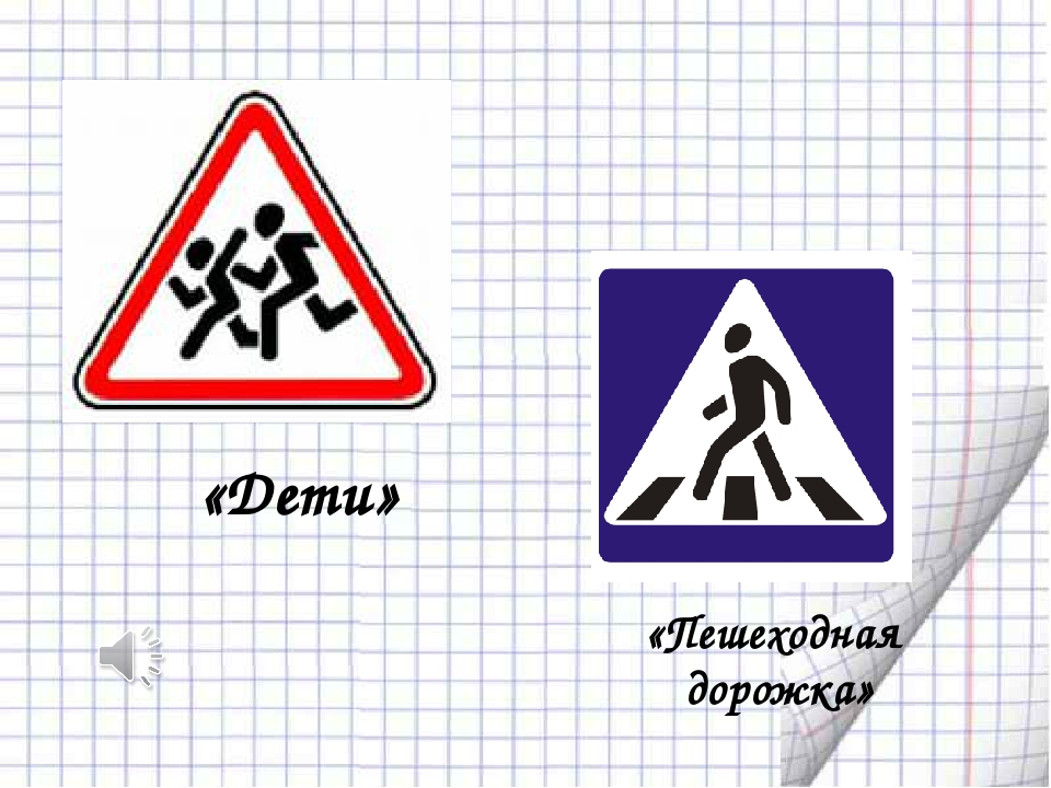 «Дети» «Пешеходная дорожка»
