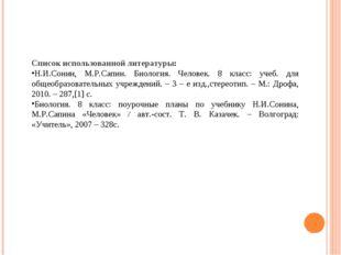 Список использованной литературы: Н.И.Сонин, М.Р.Сапин. Биология. Человек. 8