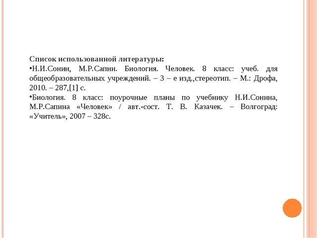 Список использованной литературы: Н.И.Сонин, М.Р.Сапин. Биология. Человек. 8...