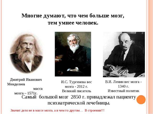 И.С. Тургенева вес мозга - 2012 г. Великий писатель В.И. Ленин вес мозга - 13...