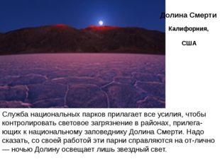 Служба национальных парков прилагает все усилия, чтобы контролировать светово