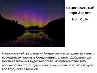 Национальный заповедник Акадия является одним из самых посещаемых парков в С