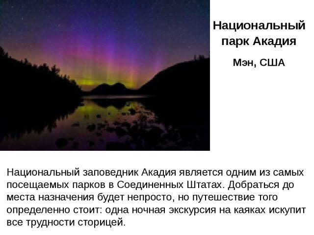 Национальный заповедник Акадия является одним из самых посещаемых парков в С...