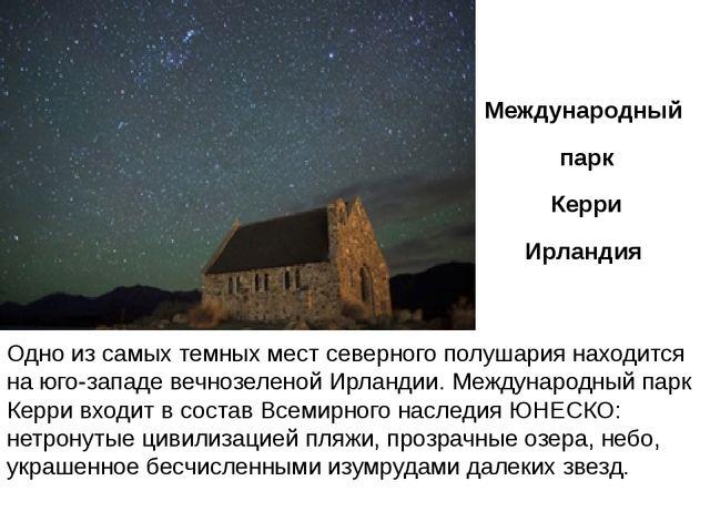 Одно из самых темных мест северного полушария находится на юго-западе вечноз...