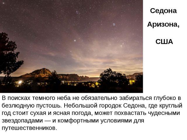 В поисках темного неба не обязательно забираться глубоко в безлюдную пустошь....