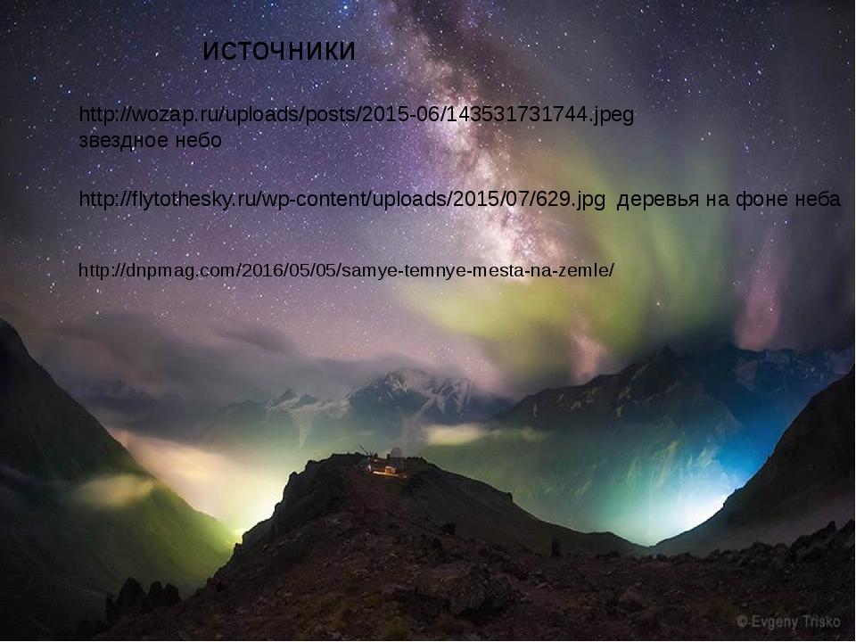 http://wozap.ru/uploads/posts/2015-06/143531731744.jpeg звездное небо http://...