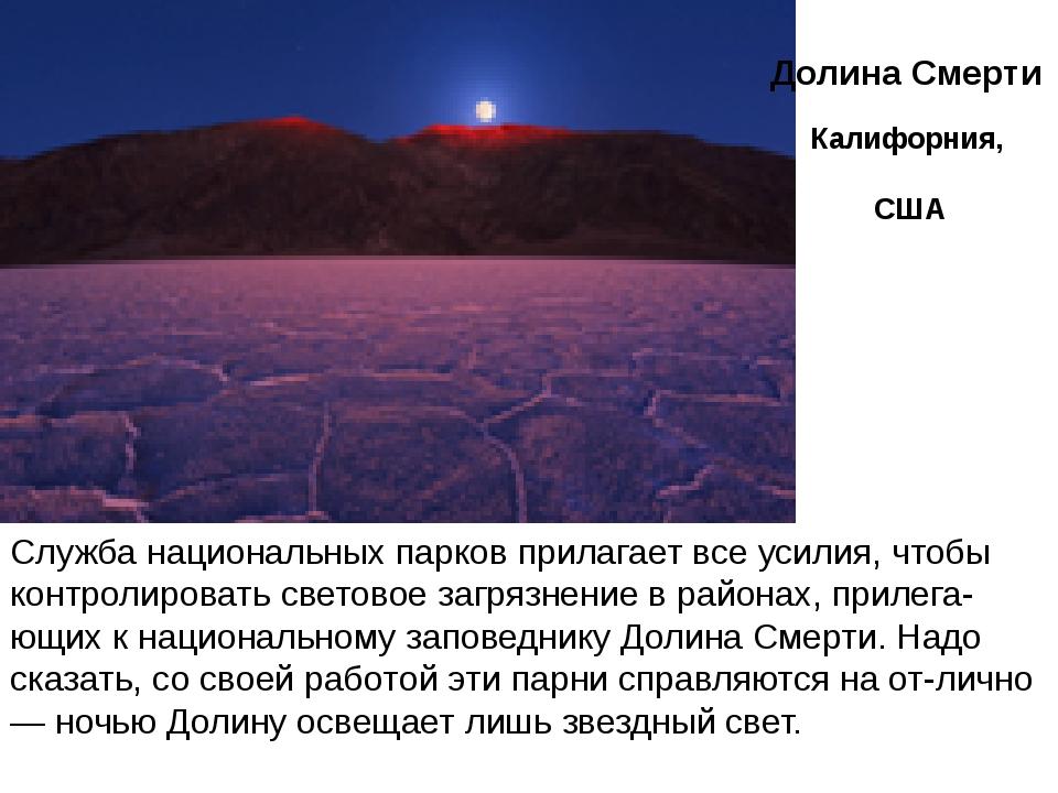 Служба национальных парков прилагает все усилия, чтобы контролировать светово...