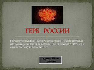 Государственный герб Российской Федерации – изобразительный опознавательный з