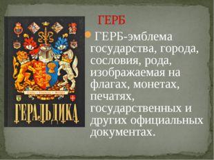 ГЕРБ-эмблема государства, города, сословия, рода, изображаемая на флагах, мон