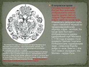 В петровское время государственный герб России был дополнен изображением цепи