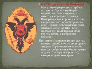"""В 1730 году при Анне Иоанновне был утверждён рисунок герба и его цвета: """"двое"""