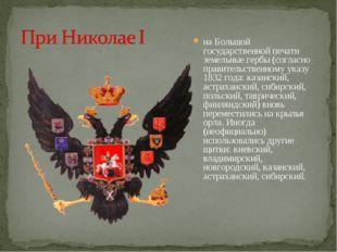 на Большой государственной печати земельные гербы (согласно правительственном