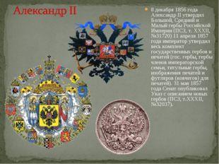 8 декабря 1856 года Александр II утвердил Большой, Средний и Малый гербы Росс