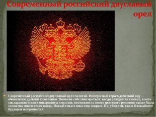 Современный российский двуглавый орел золотой. Интересный геральдический ход