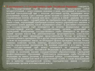 """В законопроекте """"О Государственном гербе Российской Федерации"""" говорится, что"""