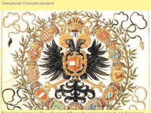 Священная Римская империя Как государственная эмблема Священной Римской импер