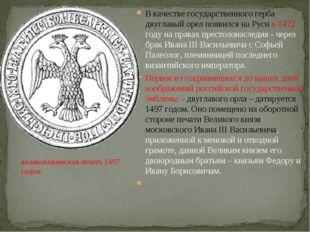 В качестве государственного герба двуглавый орел появился на Руси в 1472 году