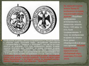 Изображение всадника иногда воспринималось в Западной Европе в качестве герба