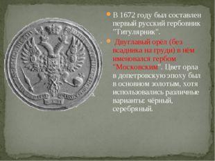 """В 1672 году был составлен первый русский гербовник """"Титулярник"""". Двуглавый ор"""