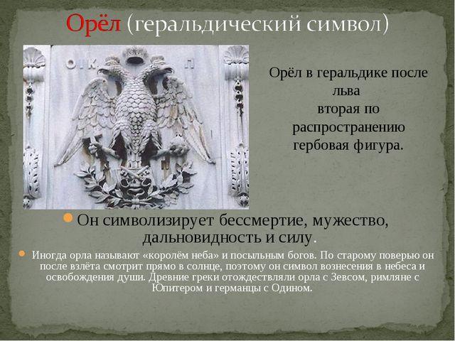 Он символизирует бессмертие, мужество, дальновидность и силу. Иногда орла наз...