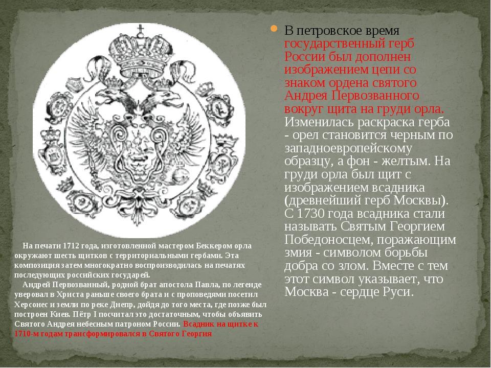 В петровское время государственный герб России был дополнен изображением цепи...