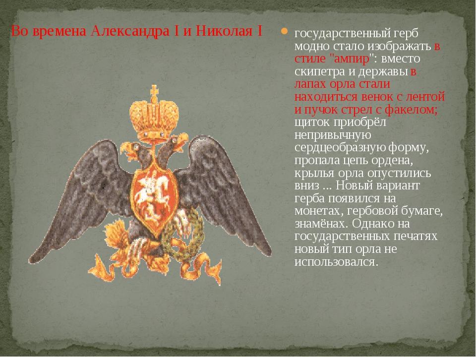 """государственный герб модно стало изображать в стиле """"ампир"""": вместо скипетра..."""