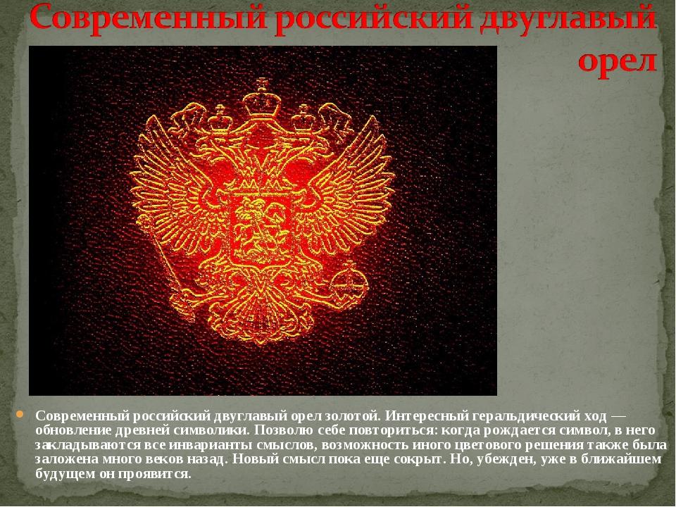 Современный российский двуглавый орел золотой. Интересный геральдический ход...