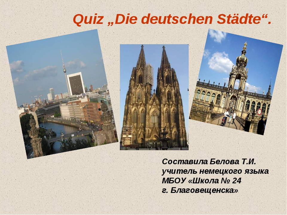 "Quiz ""Die deutschen Städte"". Составила Белова Т.И. учитель немецкого языка М..."