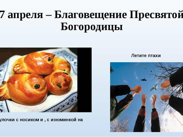 7 апреля – Благовещение Пресвятой Богородицы Кулики – булочки с носиком и , с...