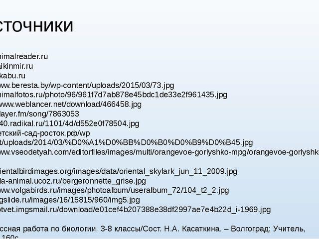 Источники http://animalreader.ru http://zaikinmir.ru http://pikabu.ru http://...