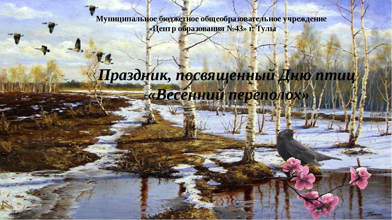 Муниципальное бюджетное общеобразовательное учреждение «Центр образования №43...