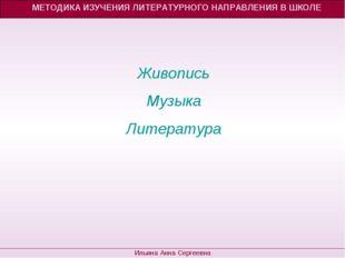 МЕТОДИКА ИЗУЧЕНИЯ ЛИТЕРАТУРНОГО НАПРАВЛЕНИЯ В ШКОЛЕ Ильина Анна Сергеевна Жив