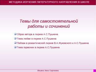 МЕТОДИКА ИЗУЧЕНИЯ ЛИТЕРАТУРНОГО НАПРАВЛЕНИЯ В ШКОЛЕ Ильина Анна Сергеевна Тем