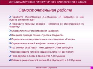 МЕТОДИКА ИЗУЧЕНИЯ ЛИТЕРАТУРНОГО НАПРАВЛЕНИЯ В ШКОЛЕ Ильина Анна Сергеевна Сам