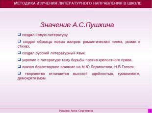 МЕТОДИКА ИЗУЧЕНИЯ ЛИТЕРАТУРНОГО НАПРАВЛЕНИЯ В ШКОЛЕ Ильина Анна Сергеевна Зна