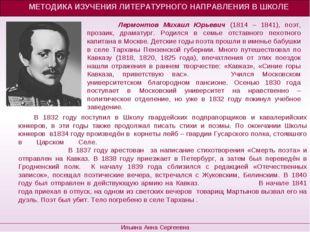 МЕТОДИКА ИЗУЧЕНИЯ ЛИТЕРАТУРНОГО НАПРАВЛЕНИЯ В ШКОЛЕ Ильина Анна Сергеевна Ле
