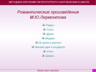МЕТОДИКА ИЗУЧЕНИЯ ЛИТЕРАТУРНОГО НАПРАВЛЕНИЯ В ШКОЛЕ Ильина Анна Сергеевна Ром