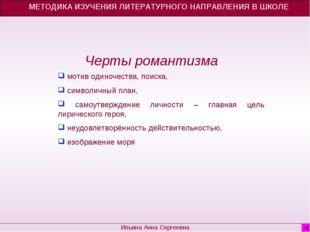 МЕТОДИКА ИЗУЧЕНИЯ ЛИТЕРАТУРНОГО НАПРАВЛЕНИЯ В ШКОЛЕ Ильина Анна Сергеевна Чер